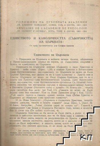 """Годишник на духовната академия """"Св. Климент Охридски"""". Том II (XXVIII): Единството и кафоличността (съборността) на църквата"""