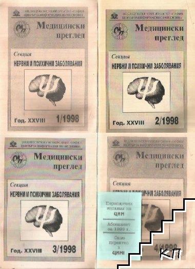 Медицински преглед. Бр. 1-4 / 1998