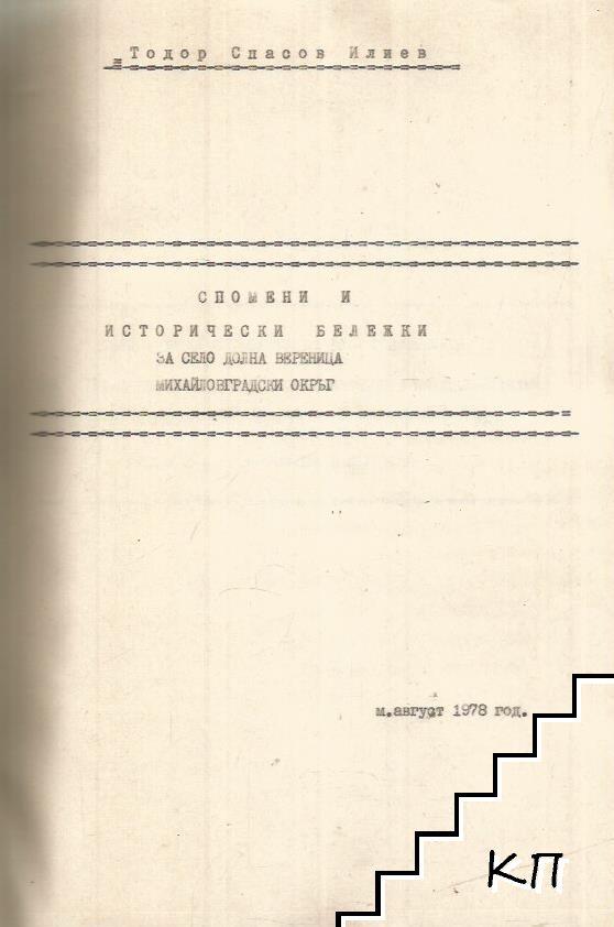 Спомени и исторически бележки за село Долна Вереница, Михайловградски окръг