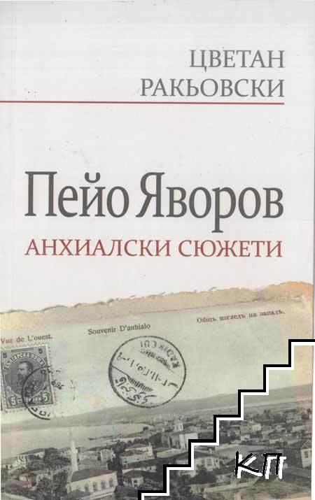 Пейо Яворов - анхиалски сюжети
