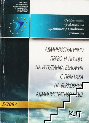 Административно право и процес на Република България с практика на Върховния административен съд