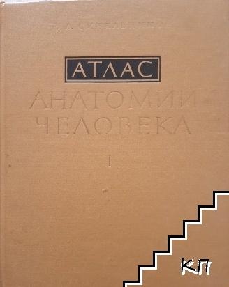 Атлас анатомии человека в трех томах. Том 1
