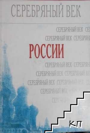 Серебряный век России