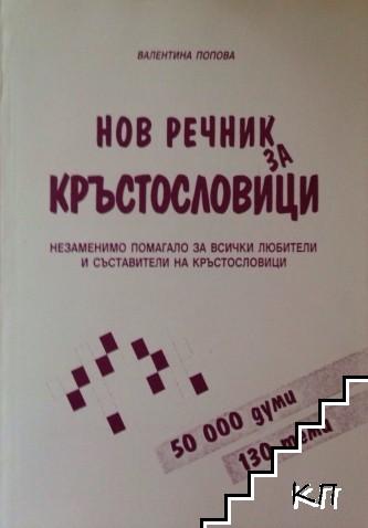 Нов речник за кръстословици