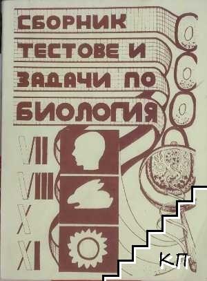 Сборник тестове и задачи по биология за 7.-11. клас. Част 2