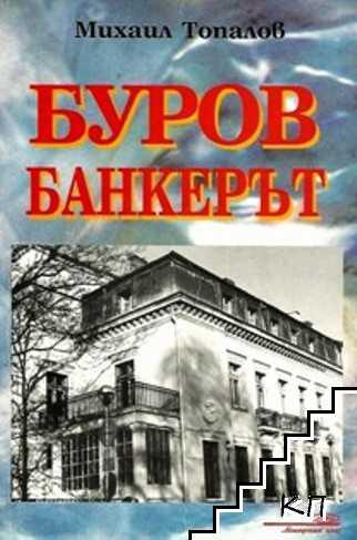 Буров - банкерът