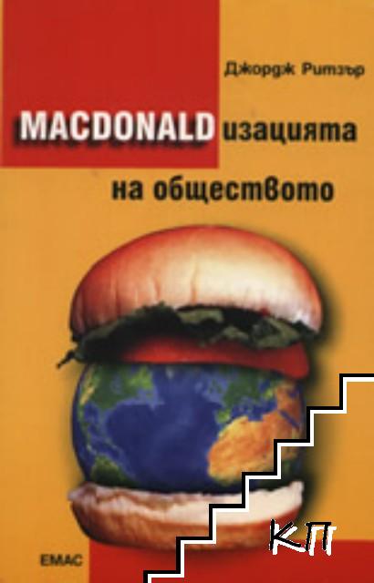 Macdonaldизацията на обществото