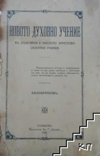 Новото духовно учение въ България е чистото Христово окултно учение