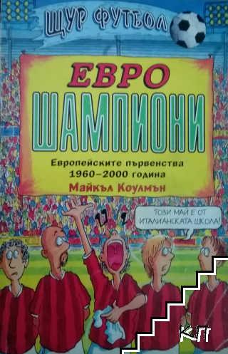 Евро шампиони