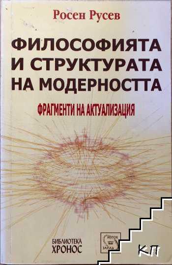 Философията и структурата на модерността: Фрагменти на актуализация