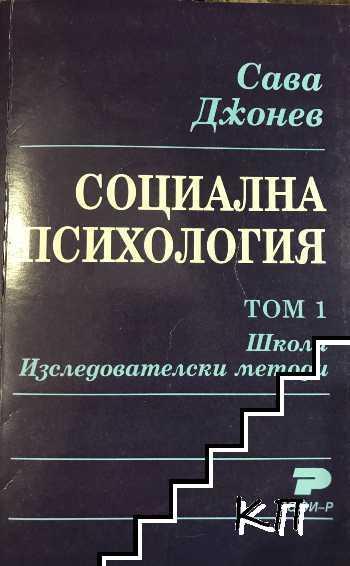Социална психология. Том 1