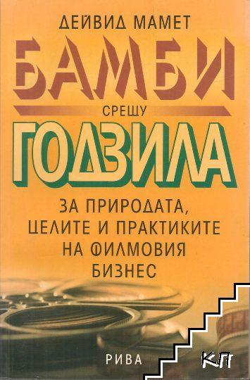 Бамби срещу Годзила