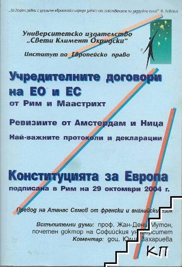 Учредителните договори на ЕО и ЕС от Рим и Маастрихт; Конституцията за Европа, подписана в Рим на 29 октомври 2004 г.
