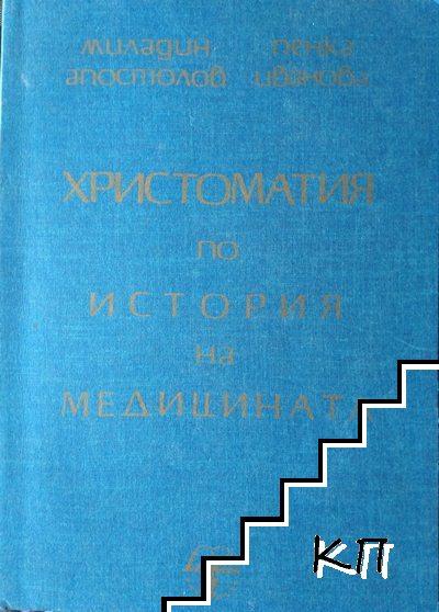 Христоматия по история на медицината