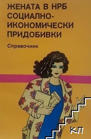 Жената в НРБ - социално-икиномически придобивки