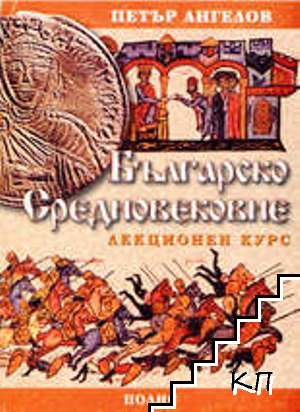 Българско средновековие. Лекционен курс