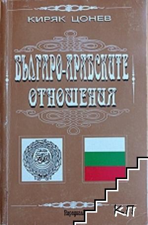 Българо-арабските отношения. Том 1