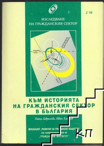 Към историята на гражданския сектор в България. Бр. 2 / 1998