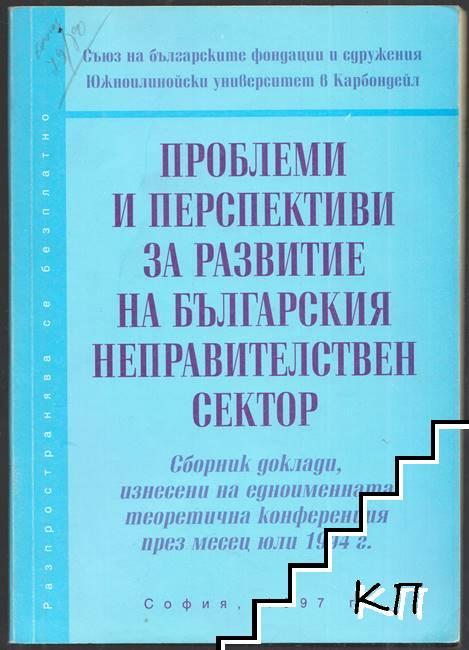 Проблеми и перспективи за развитие на българския неправителствен сектор