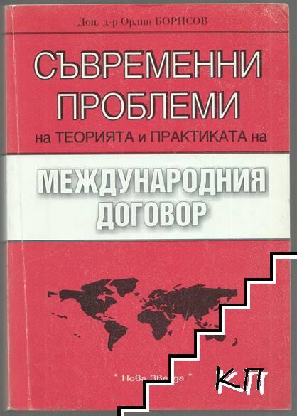 Съвременни проблеми на теорията и практиката на международния договор