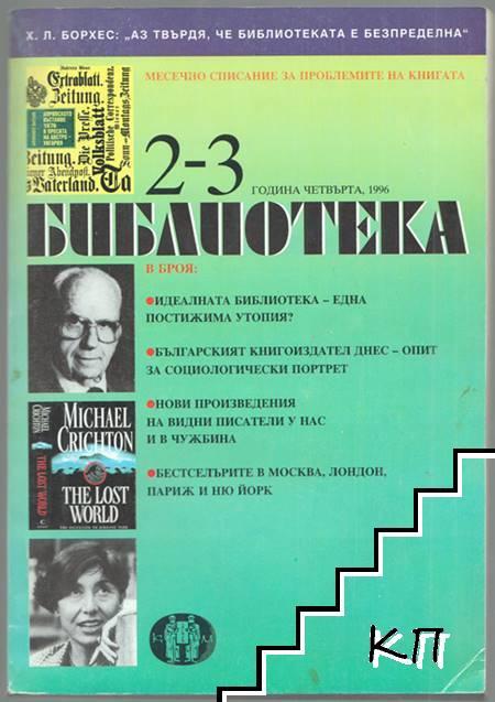 Библиотека. Бр. 2-3 / 1996
