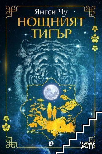 Нощният тигър