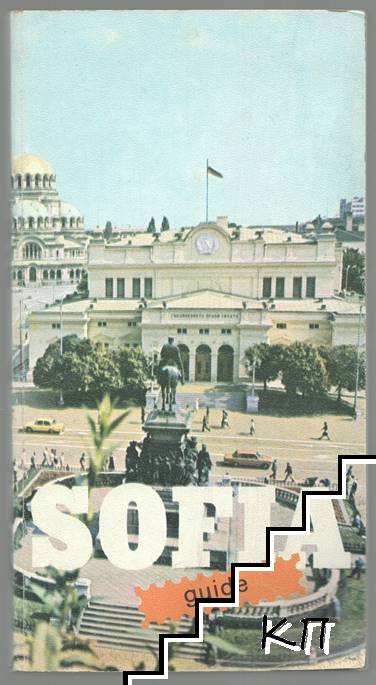 Guide de Sofia
