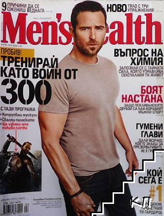 Mens Health. Бр. 4 / април 2014