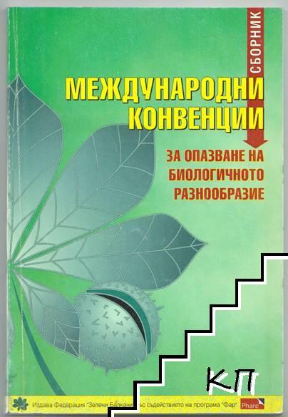 Международни конвенции за опазване на биологичното разнообразие
