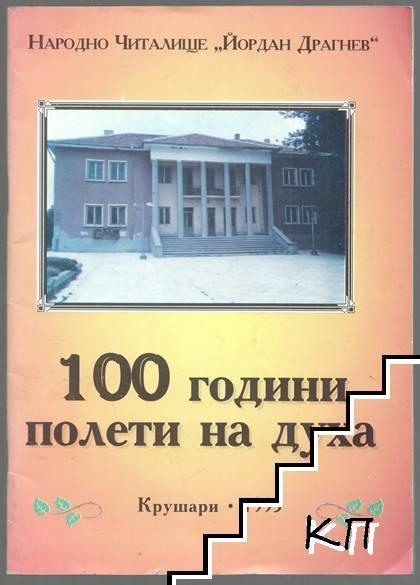 100 години полети на духа