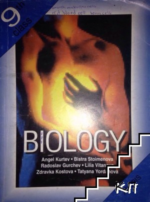 Biology for 9th class