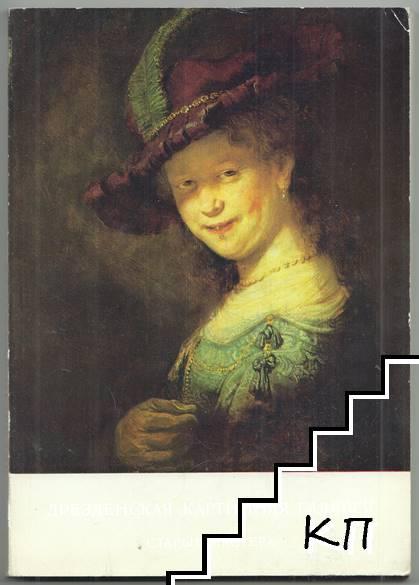 Дрезденская картинная галерея Старые мастера