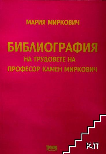 Библиография на трудвете на професор Камен Миркович
