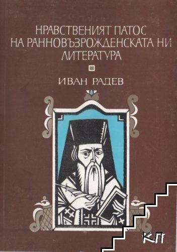 Нравственият патос на ранновъзрожденската ни литература