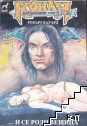 Конан Варваринът... И се роди вещица