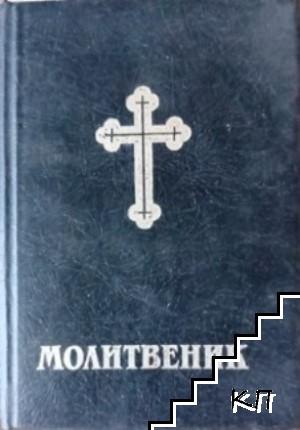 Молитвеник