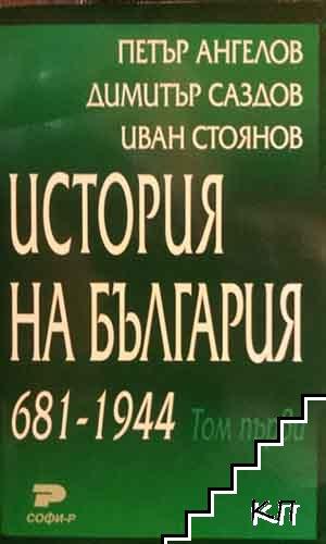 История на България 681-1944. Том 1