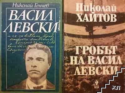 Васил Левски / Гробът на Васил Левски