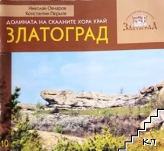 Долината на скалните хора край Златоград