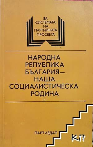 Народна република България - наша социалистическа родина