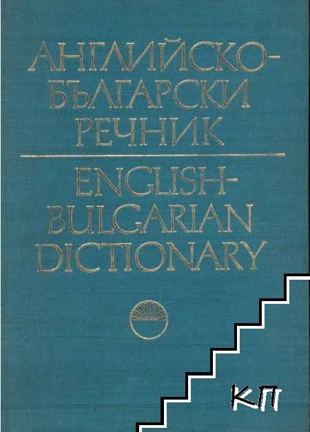 Английско-български речник. Том 2 / English-Bulgarian Dictionary. Vol. 2