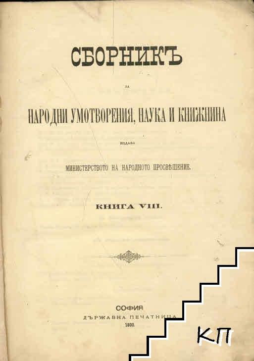 Сборникъ за народни умотворения, наука и книжнина. Книгa VIII