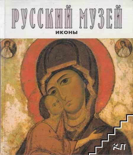 Русский музей. Иконы