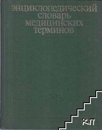 Энциклопедический словарь медицинских терминов. Том 1-2