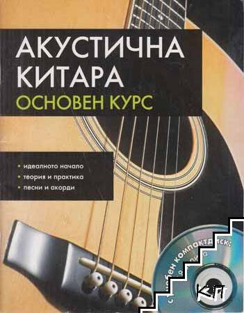 Акустична китара. Основен курс + CD