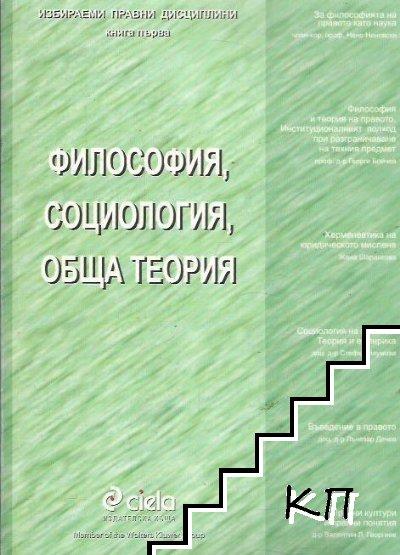 Философия, социология, обща теория на правото