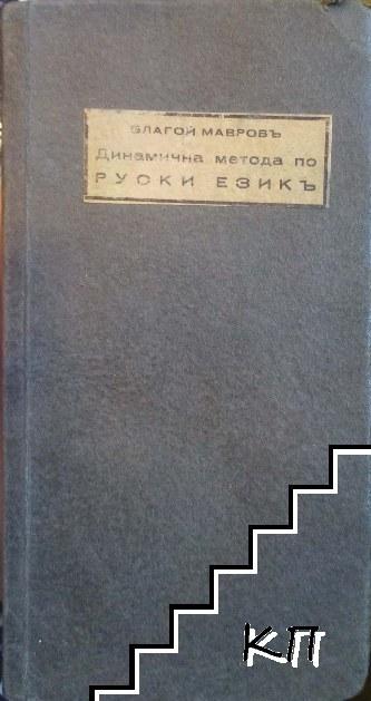 Динамична метода по руски езикъ