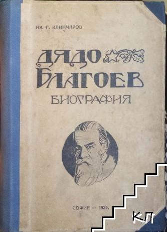 Дядо Благоев