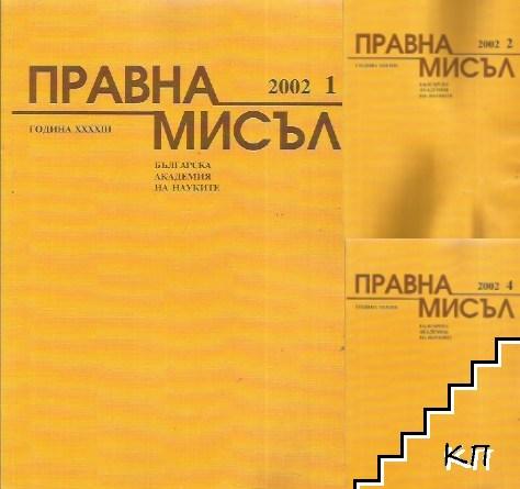 Правна мисъл. Бр. 1-2, 4 / 2001