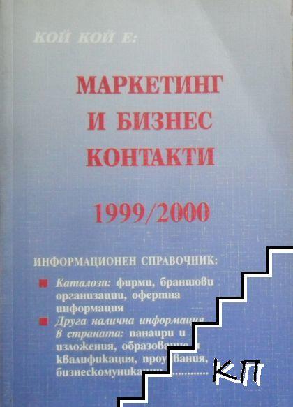 Кой кой е: Маркетинг и бизнес контакти 1999/2000